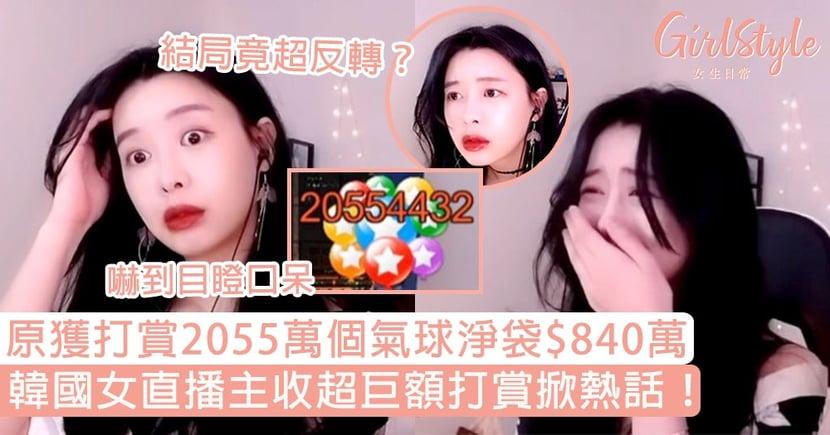 韓國女直播主收超巨額打賞掀熱話!原獲打賞2055萬個氣球淨袋$840萬,結局竟超反轉?