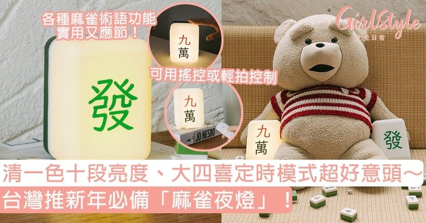 台灣推新年必備「麻雀夜燈」!清一色十段亮度、大四喜定時模式超好意頭~