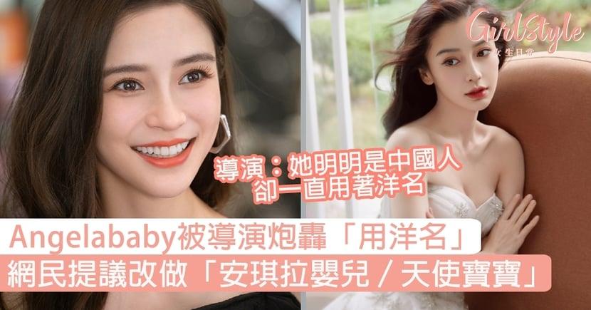 Angelababy被導演炮轟「中國人卻用洋名」!網民提議改名「安琪拉嬰兒/天使寶寶」