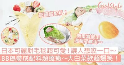日本可麗餅毛毯超可愛~讓人想咬一口!BB偽裝成配料超療癒,大白菜款超爆笑!