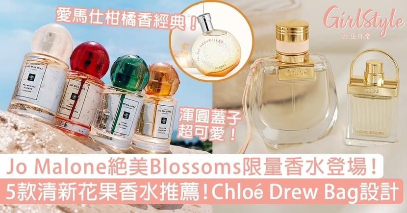 【香水推薦2021】Jo Malone絕美Blossoms限量香水系列!5款清新花果香調!