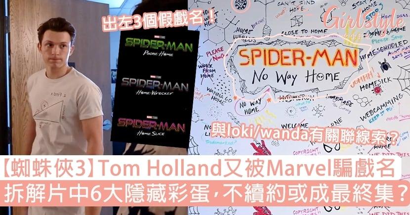 【蜘蛛俠3】Tom Holland又被Marvel騙戲名!片中6大隱藏彩蛋,不續約或成最終集?