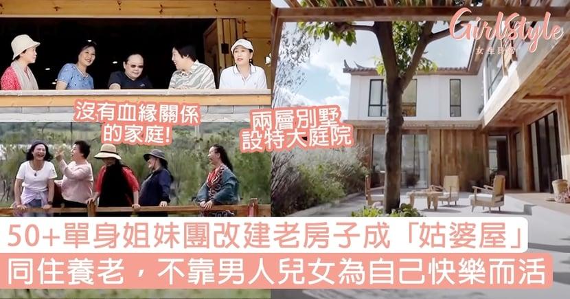 50+單身姐妹團建「養老姑婆屋」!住簡約木質溫馨別墅,不靠男人兒女為自己而活