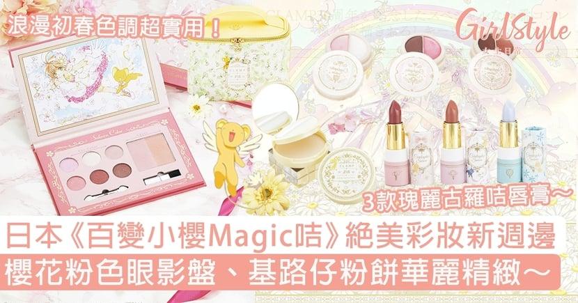 日本《百變小櫻Magic咭》絕美化妝品週邊!櫻花粉彩妝盤、基路仔粉餅華麗精緻