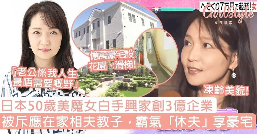 日本50歲美魔女白手興家創3億企業!被斥應在家相夫教子,霸氣「休夫」享億萬豪宅