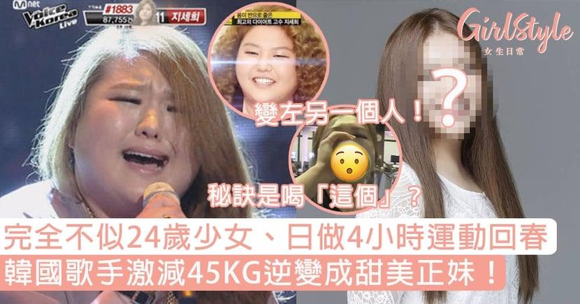 韓國歌手激減45KG逆變成甜美正妹!完全不似24歲少女、日做4小時運動回春!