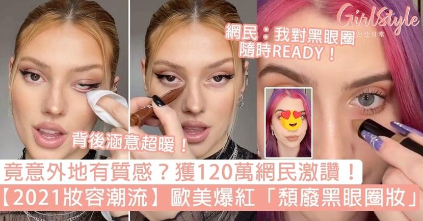 【2021妝容】歐美「黑眼圈妝」將爆紅!妝效竟意外地有質感?背後涵意超暖被讚爆!