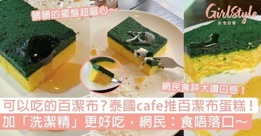 可以吃的百潔布?泰國cafe推百潔布蛋糕!加洗潔精更好吃,網民:食唔落口