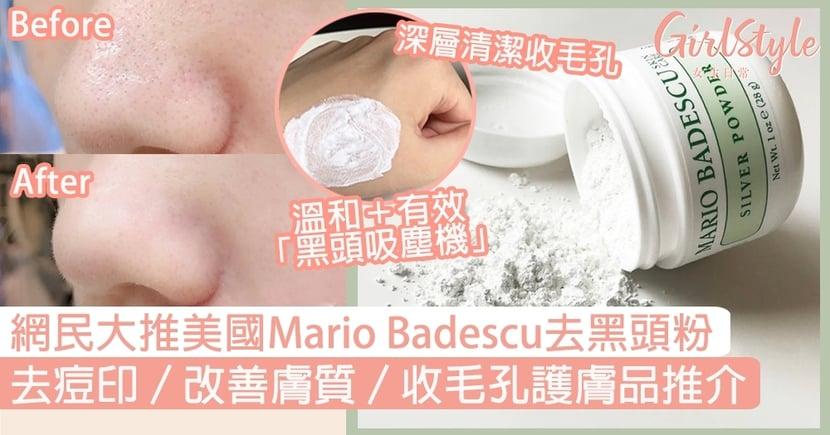 【去黑頭】網民大推美國Mario Badescu去黑頭粉!去痘印/改善膚質/收毛孔護膚品推介
