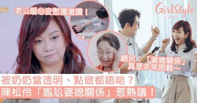 陳松伶「尷尬婆媳關係」惹熱議!被奶奶當透明、點做都唔啱?老公暖心安慰獲激讚!