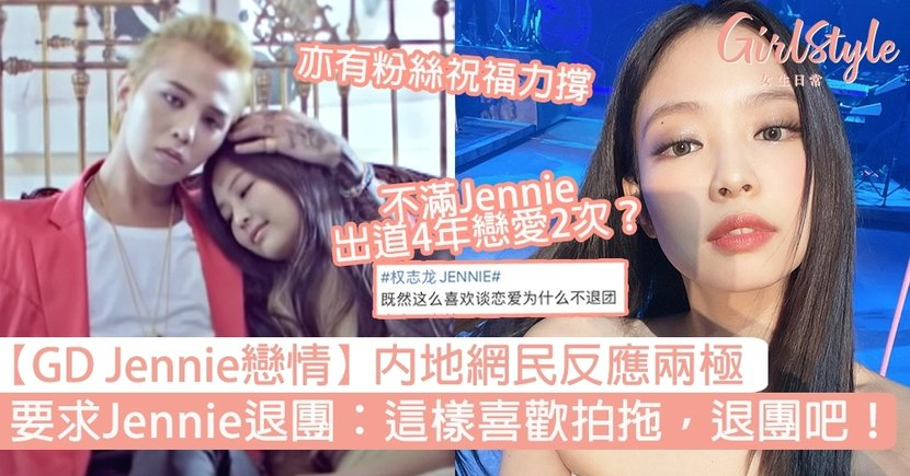 【GD Jennie拍拖】內地網民反應兩極,不滿要求Jennie退團:這樣喜歡拍拖,退團吧!