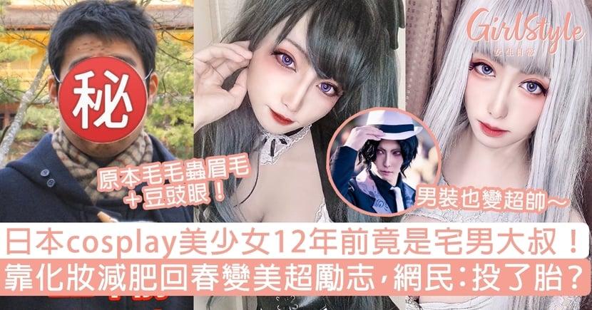日本cosplay美少女12年前竟是宅男大叔?靠化妝減肥回春變美,網民:投了胎?