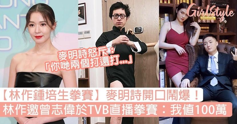 【林作鍾培生拳賽】麥明詩怒斥兩人性別歧視!林作邀曾志偉於TVB直播拳賽