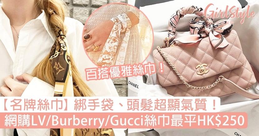 【名牌飾物】絲巾綁手袋、頭髮超顯氣質!網購LV、Burberry、GUCCI絲巾最平HK$250