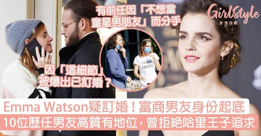 Emma Watson疑訂婚!富商男友身份起底,10位歷任男友高質有地位!