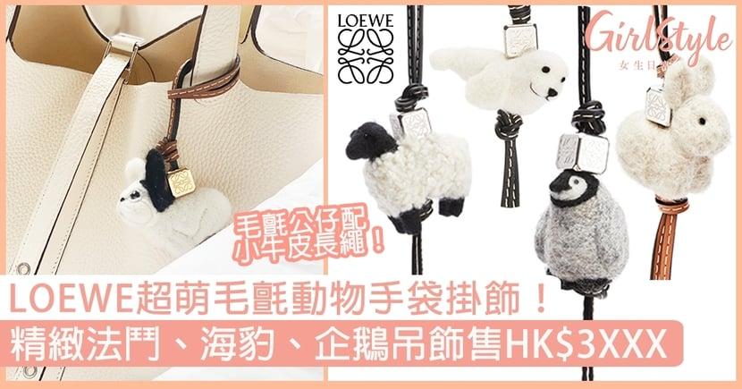 LOEWE超萌毛氈動物手袋掛飾!精緻法鬥、海豹、龍貓吊飾配小牛皮長繩售HK$3XXX