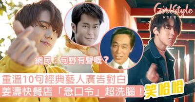 姜濤快餐店「急口令」超洗腦!重溫10句經典藝人廣告對白,網民:句野有聲嘅?