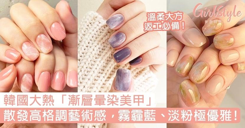 【美甲款式2021】+15款韓國大熱「漸層暈染美甲」!霧霾藍、淡粉彩色散發高雅藝術感