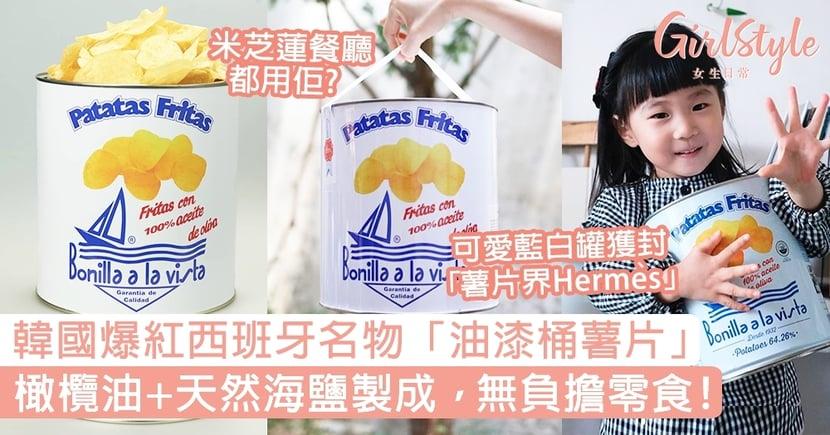 韓國爆紅西班牙名物「油漆桶薯片」!橄欖油+天然海鹽製成的無負擔零食