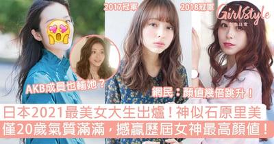 日本2021最美女大生出爐,神似石原里美!僅20歲氣質滿滿撼贏歷屆女神!