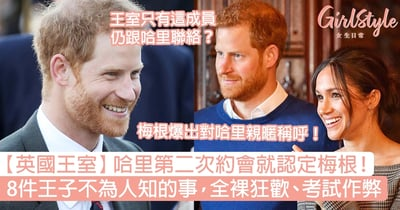 【英國王室】哈里第二次約會認定梅根!8件王子不為人知的事,全裸狂歡/考試作弊!
