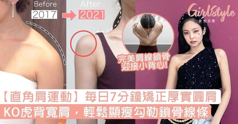 【直角肩運動】每日7分鐘矯正圓肩!KO虎背寬肩,輕鬆顯瘦勾勒鎖骨線條