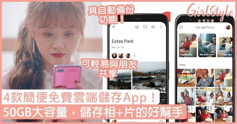 4款實用簡便免費雲端儲存App!50GB大容量任用,儲照片影片的好幫手!