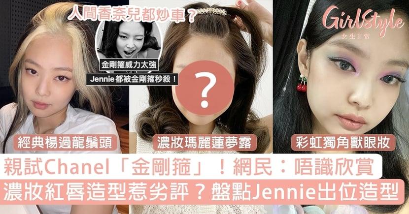 Jennie濃妝紅唇LOOK被批老10歲!親試Chanel金剛箍都炒車?盤點Jennie出位造型