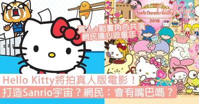 Hello Kitty將拍真人版電影!打造Sanrio宇宙?網民爆笑留言:會有嘴巴嗎?