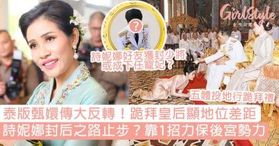 泰版《甄嬛傳》劇情大反轉!上位廢妃詩妮娜失勢?「五體投地」跪趴皇后顯地位差