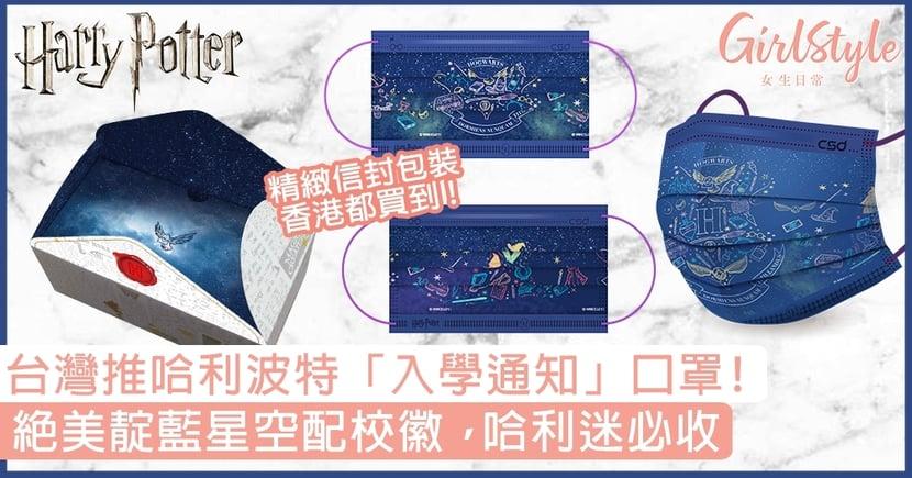 台灣中衛推哈利波特「入學通知」口罩!絕美靛藍星空配校徽,哈利迷必收!