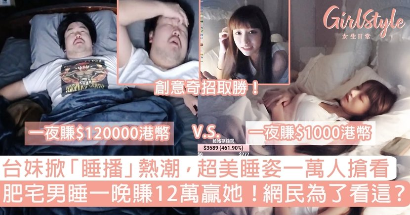 台妹「直播睡覺」超美睡姿一萬人搶看!肥宅男睡一晚賺12萬贏她,網民為了看這?