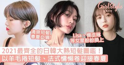 【2021短髮超齊全圖鑑】日韓大熱羊毛捲、法式慵懶卷,以清爽髮型迎接春夏
