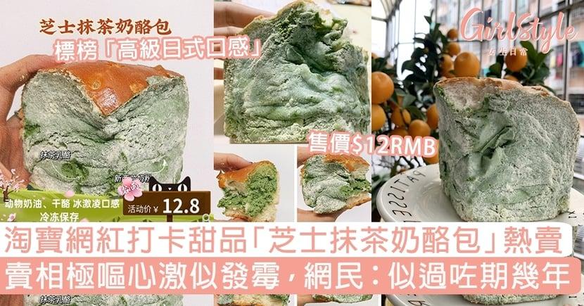 淘寶網紅甜品「芝士抹茶奶酪包」熱賣!賣相極嘔心激似發霉,網民:似過咗期幾年!