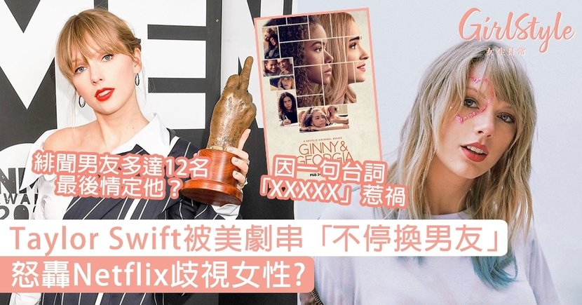 Taylor Swift被美劇串「不停換男友」?怒轟Netflix歧視女性,粉絲留言力撐!