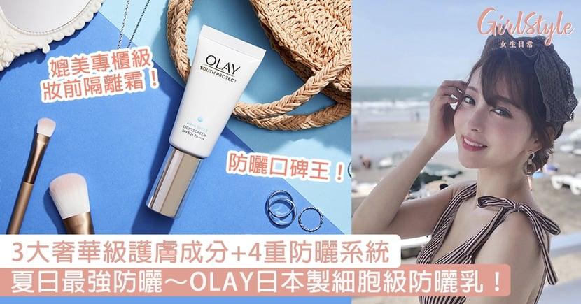 必入手OLAY日本製細胞級防曬乳!3大奢華級護膚成分+4重防曬系統,打造夏日最強防曬!
