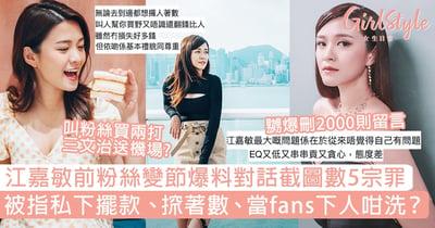江嘉敏前粉絲變節爆料對話截圖數5宗罪!疑私下擺款、𢱑著數、當fans下人咁洗?