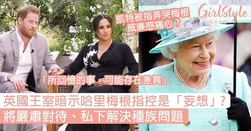 【哈里梅根訪問】英國王室暗示某些指控是「妄想」?將嚴肅對待、私下解決種族問題