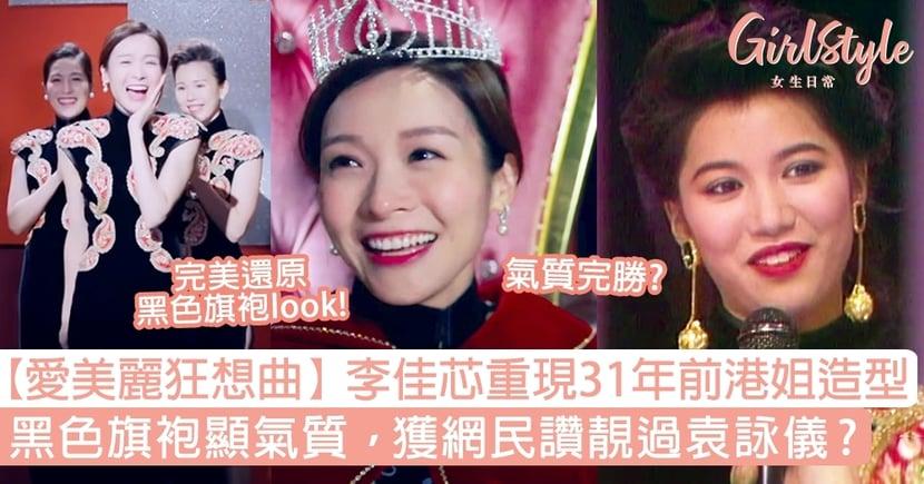 【愛美麗狂想曲】李佳芯重現31年前港姐造型!黑色旗袍顯氣質,獲網民讚靚過袁詠儀?