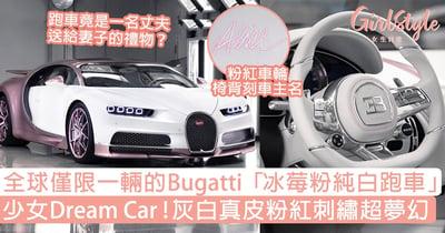 全球僅限一台的Bugatti夢幻「冰莓粉純白跑車」!灰白真皮粉紅刺繡堪稱少女Dream Car