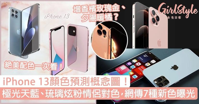 iPhone 13顏色概念圖!極光天藍、琉璃炫粉情侶對色,傳聞7種新色曝光!