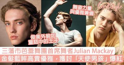 三藩市芭蕾舞團首席舞者Julian Mackay,金髮藍眸優雅俊美,獲封「天使男孩」爆紅!