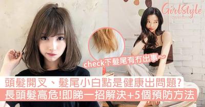長頭髮最高危!頭髮開叉、髮尾小白點是健康出問題?即睇一招解決及5個預防方法