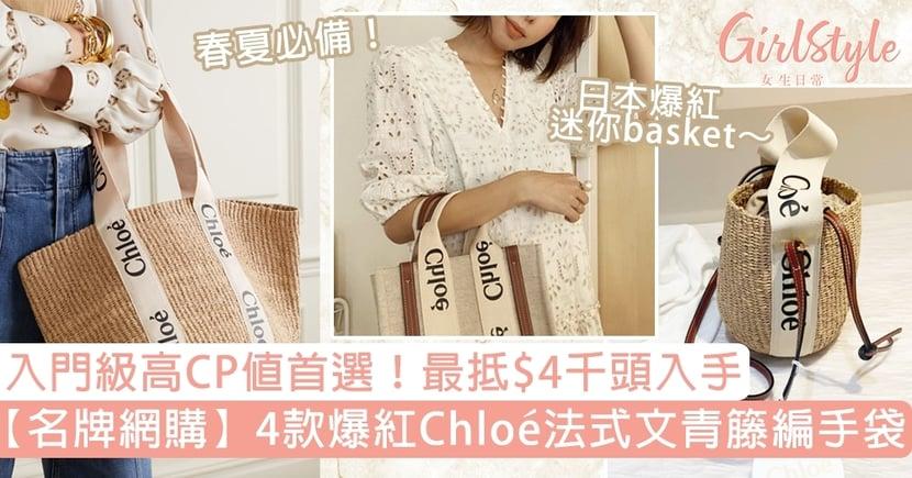 【名牌網購】4款爆紅Chloé法式文青籐編手袋!入門高CP值首選,最抵$4千頭入手