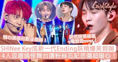 SHINee Key成新一代Ending妖精爆笑假喘!4人逗趣搞怪舞台讓粉絲忘記悲傷!