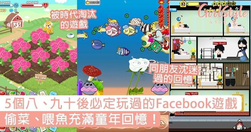 盤點5個八、九十後必定玩過的Facebook遊戲!偷菜、喂魚充滿童年回憶!