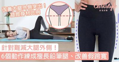 針對難減大腿外側!6個動作練成瘦長鉛筆腿、改善假跨寬