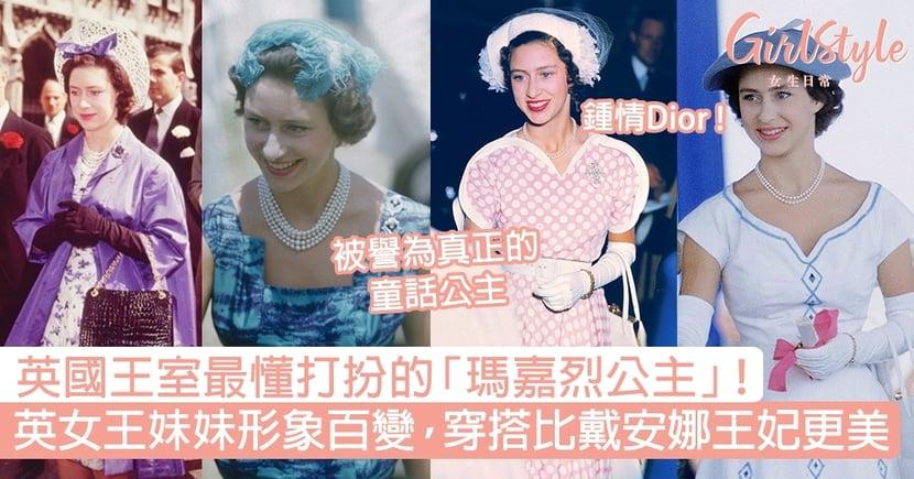 英國王室最懂打扮「瑪嘉烈公主」!英女王妹妹形象百變,穿搭比戴安娜王妃更美!