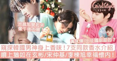 窺探韓國男神身上香味!7支同款香水介紹,置身在玄彬/宋仲基/李棟旭幸福懷內!
