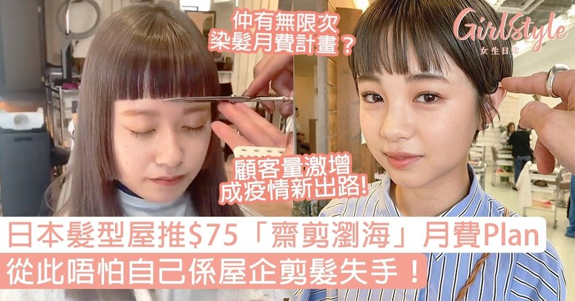 日髮型屋推$75「齋剪瀏海」月費Plan!顧客量激增,仲有無限次染髮服務